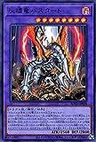 遊戯王カード 灰燼竜バスタード(ウルトラレア) ライズ・オブ・ザ・デュエリスト(ROTD) | 融合・効果モンスター 闇属性 ドラゴン族 ウルトラ レア