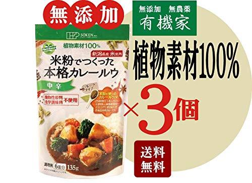 無添加 米粉でつくった本格カレールウ 135g×3個★ 送料無料 コンパクト便 ★ 新潟県産米粉を使った植物素材100%のカレールウです。ラードや牛脂、動物性のブイヨン・エキスなど動物性原料は不使用。25種類以上のスパイスを使用して仕上げた香り高くコクのあ