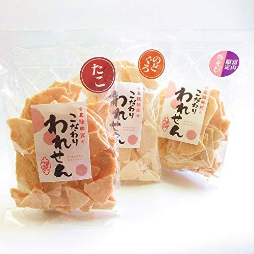 訳あり たこせんべい(85gx1) 白えびせんべい(85x1) のどぐろせんべい(85x1) 割れせんべい セット われせんべい 個包装