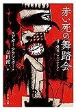 赤い死の舞踏会-付・覚書(マルジナリア) (中公文庫 ホ 3-4)