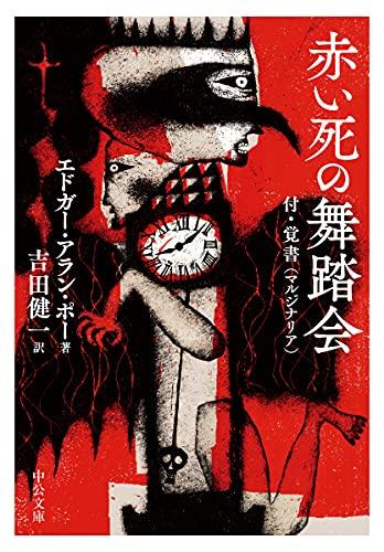 赤い死の舞踏会-付・覚書(マルジナリア) (中公文庫, ホ3-4)