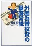 外国為替投資の基礎常識