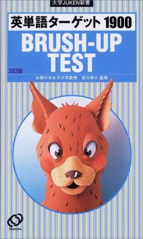 英単語ターゲット1900 BRUSH-UP TEST (大学JUKEN新書)の詳細を見る