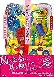 子ギツネのゆうびんポスト (スケッチ童話集)