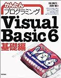 かんたんプログラミングVisual Basic6 基礎編