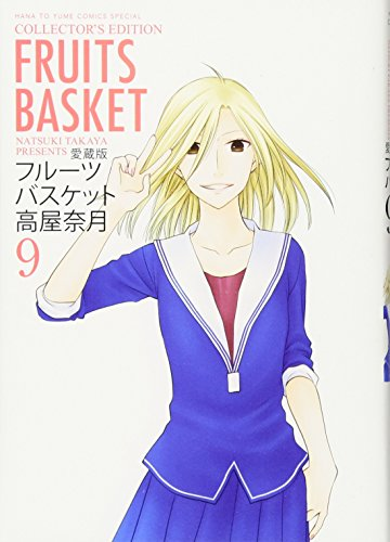 愛蔵版 フルーツバスケット 9 (花とゆめCOMICSスペシャル)