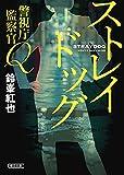 警視庁監察官Q ストレイドッグ (朝日文庫)