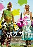 キューティー&ボクサー [DVD] image
