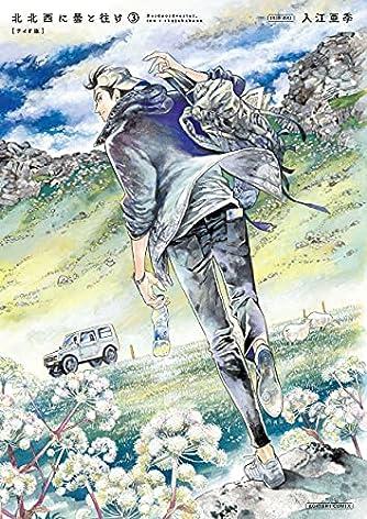 北北西に曇と往け<ワイド版> 3 (青騎士コミックス)