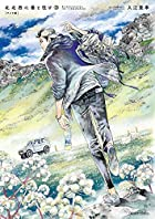 北北西に曇と往け ワイド版 第03巻