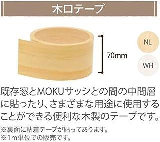 内窓MOKUサッシ オプション 部品:木口テープ 1m巻×70mm巾 [WH]ホワイト