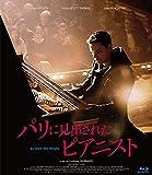 パリに見出されたピアニスト[Blu-ray/ブルーレイ]