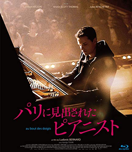 【Amazon.co.jp限定】パリに見出されたピアニスト (マスキングテープ付) [Blu-ray]
