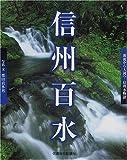 信州百水 源流から大河へ…信州水物語