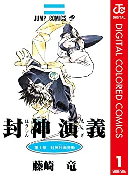 [藤崎竜]の封神演義 カラー版 1 (ジャンプコミックスDIGITAL)