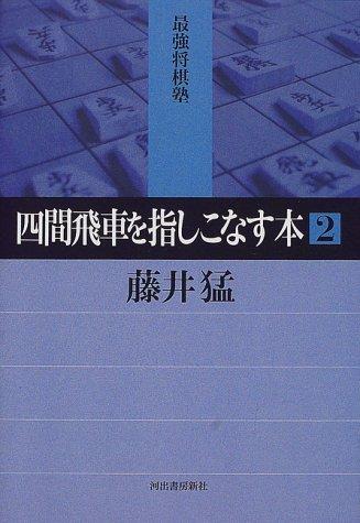 四間飛車を指しこなす本〈2〉 (最強将棋塾)