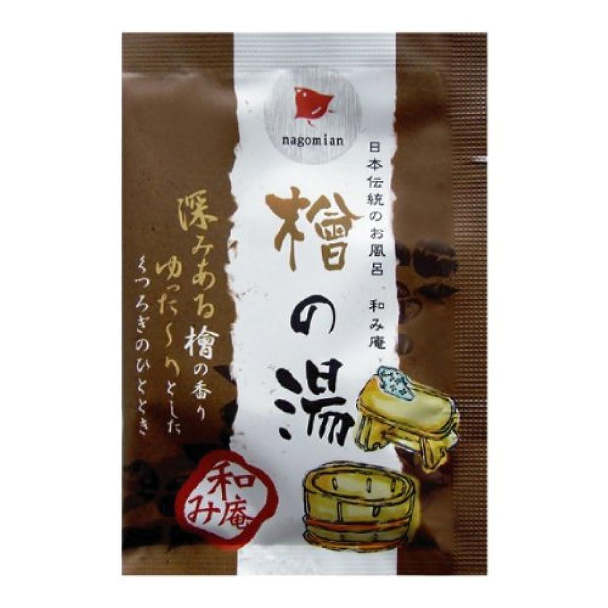 成長ヒゲマイルストーン日本伝統のお風呂 和み庵 檜の湯 200包