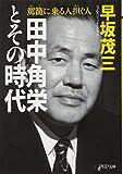 田中角栄とその時代 駕籠(かご)に乗る人 担(かつ)ぐ人 (PHP文庫)
