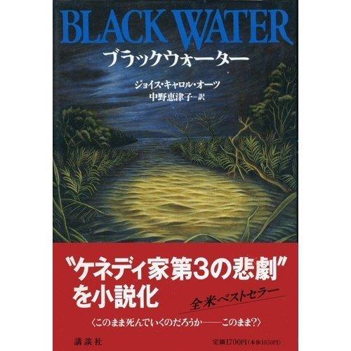 ブラックウォーターの詳細を見る