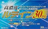 ウェルネスジャパン 高濃度ルテイン30mg(30カプセル)
