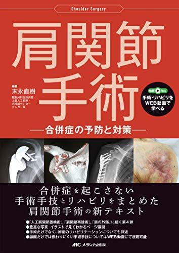 肩関節手術: 合併症の予防と対策