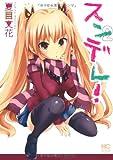 スンデレ! 2 (ニチブンコミックス)