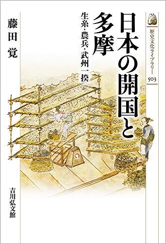日本の開国と多摩: 生糸・農兵・武州一揆 (歴史文化ライブラリー)の詳細を見る