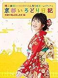 横山由依(AKB48)がはんなり巡る 京都いろどり日記 第3巻「京都の春は美しおす」編[DVD]