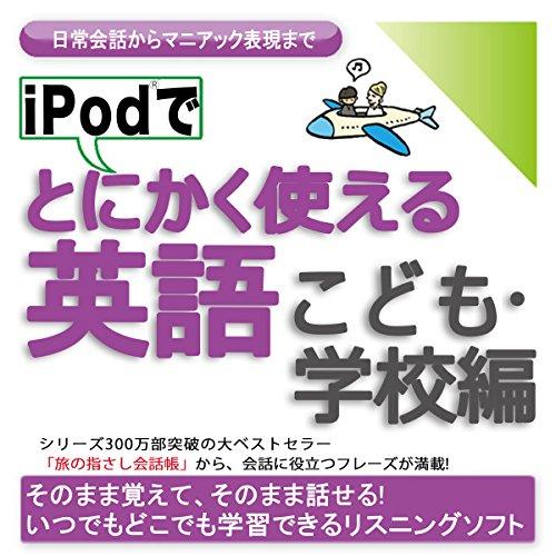 『iPodでとにかく使える英語[こども・学校編]-日常会話からマニアック表現まで』のカバーアート