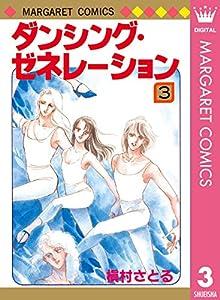 ダンシング・ゼネレーション 3巻 表紙画像