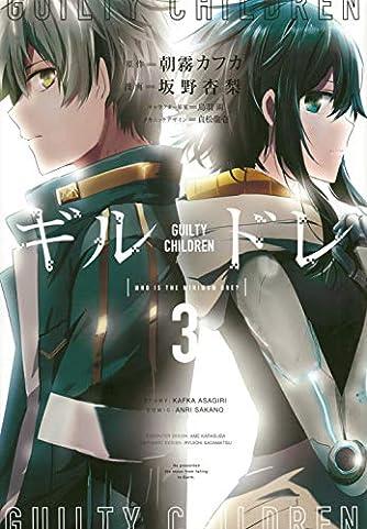 ギルドレ(3) (ヤンマガKCスペシャル)