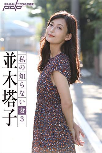 並木塔子 私の知らない妻3 週刊ポストデジタル写真集