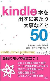 [中野 有紀子]のKindle本を出すにあたり大事なこと50 (大隈文庫)