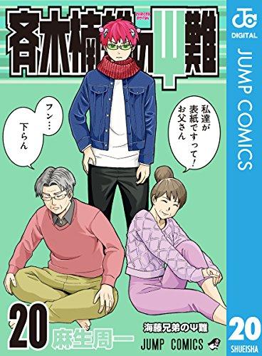 斉木楠雄のΨ難 20 (ジャンプコミックスDIGITAL)