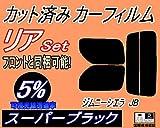 A.P.O(エーピーオー) リア (s) JB系 ジムニー シエラ JB (5 ) カット済み カーフィルム JB23 JB43 スズキ