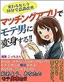 マッチングアプリでモテ男に変身する!!: 変わるなら今、30分で意識改革
