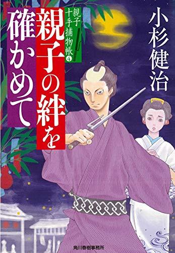 角川春樹事務所『親子の絆を確かめて 親子十手捕物帳(4)』
