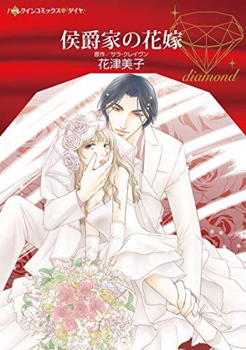 侯爵家の花嫁 (ハーレクインコミックス・ダイヤ)の詳細を見る