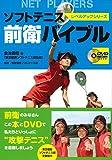 ソフトテニス 前衛バイブル [DVD付き] (レベルアップシリーズ) - 金治 義昭