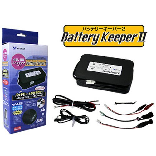 Y'S GEAR(ワイズギア) バッテリーキーパーII Q5KYSK001Y33 ヤマハ(YAMAHA) 防水コネクタセット&ワニグチクリップコードを同梱。すぐに使えるフルセット Battery Keeper2 [Q5K-YSK-001-Y33]