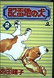 82番地の犬 2 (あおばコミックス)