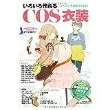 いろいろ作れるCOS衣装 (Heart Warming Life Series)