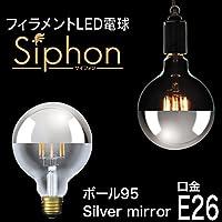 ビートソニック OnlyOne(オンリーワン) LED電球 ボール電球形 Ball95(ボール95 Tミラーシルバー) G95(外径95mm) 40W形相当 暖系電球色(2200K) E26口金 5.5W LDF34