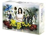 悪夢ちゃん DVD-BOX[DVD]
