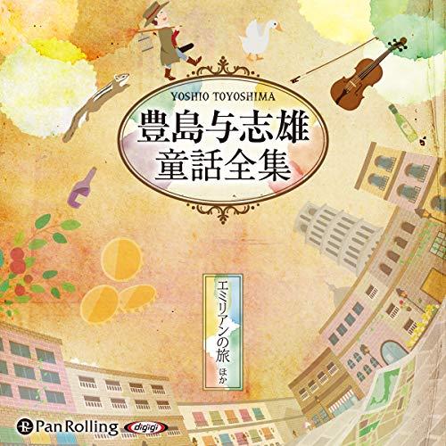 『豊島与志雄童話全集――エミリアンの旅』のカバーアート