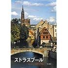 ストラスブール―ヨーロッパ文明の十字路