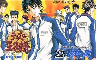 テニスの王子様 22 (ジャンプコミックス)
