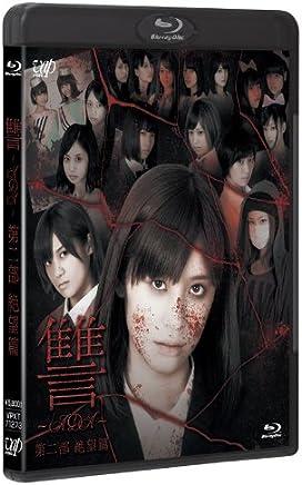 讐 ~ADA~ 第二部 絶望篇 [Blu-ray]