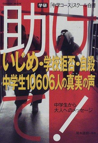助けて!―いじめ・学校拒否・自殺中学生10606人の真実の声 (Gakken mook)