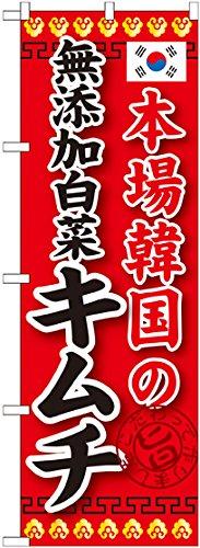 本場韓国の無添加白菜キムチ のぼり SNB-218(受注生産)